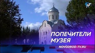 Попечительский совет Новгородского музея собрался на свое первое заседание