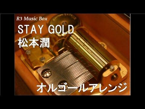 松本潤(嵐) STAY GOLD