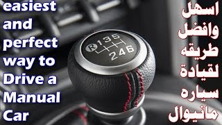 Drive a Manual Car by easiest and perfect Video