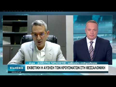 Εκθετική η αύξηση των κρουσμάτων στη Θεσσαλονίκη | 21/10/2020 | ΕΡΤ