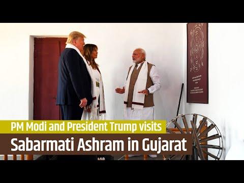 अहमदाबाद में प्रधानमंत्री मोदी और राष्ट्रपति ट्रम्प का दौरा साबरमती आश्रम, गुजरात | पीएमओ