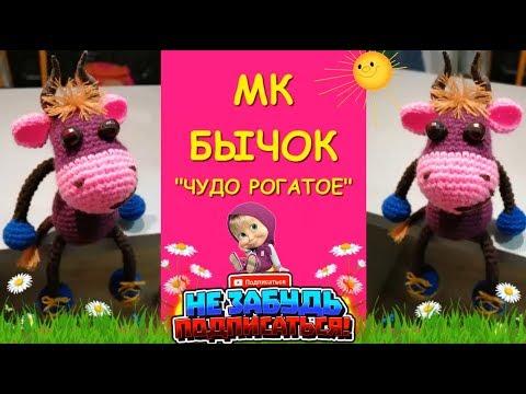 Бычок Рогатое Чудо крючком /Символ 2021//Crocheting a bull / symbol of 2021