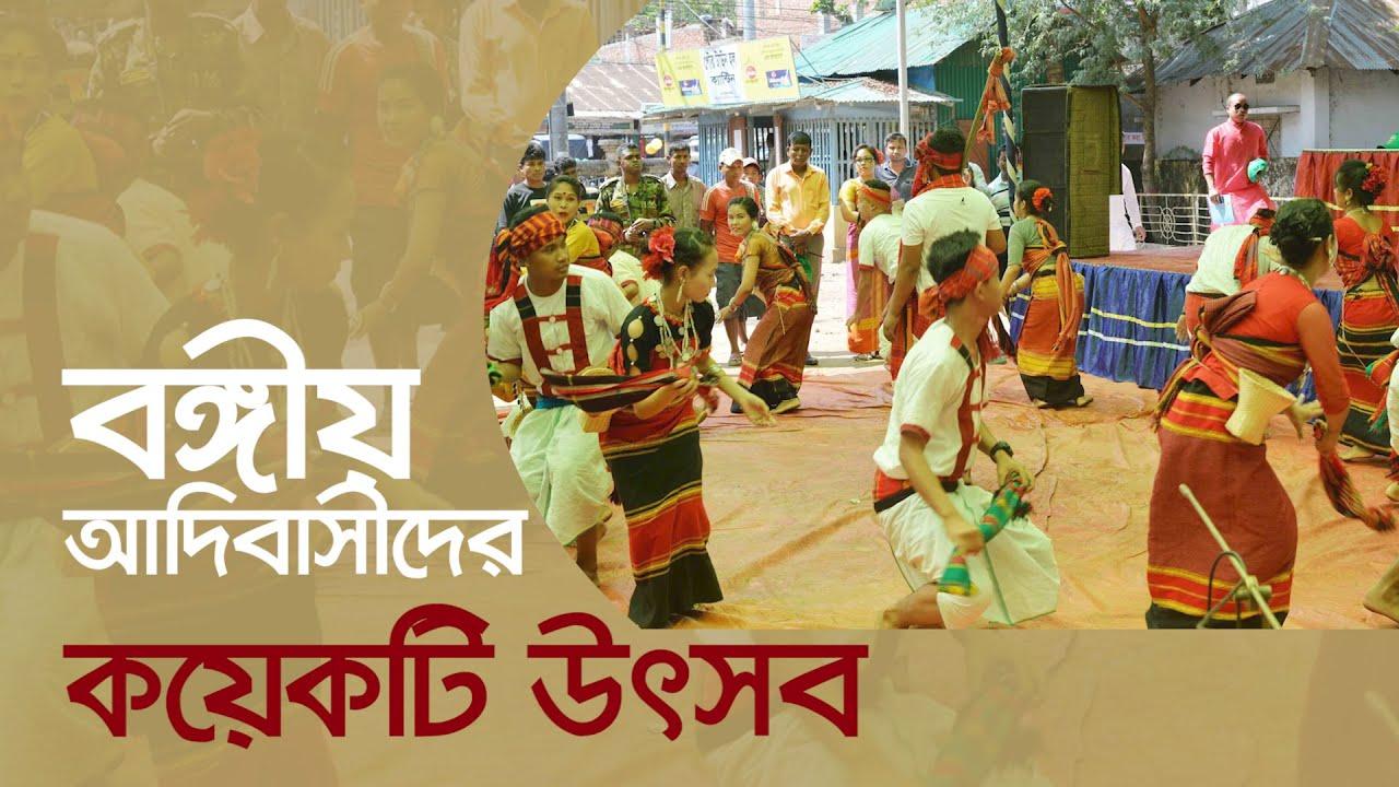 বঙ্গীয় আদিবাসীদের কয়েকটি উৎসব | A Few Festivals Of The Bengal Tribes