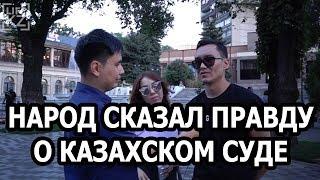 Что думает народ о казахстанском суде?