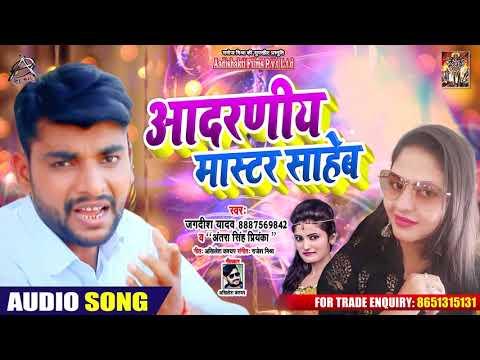 Antra Singh Priyanka का एक और तहलका मचा देने वाला गाना - आदरणीय मास्टर साहेब - Jagdish Yadav