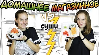 """ДОМАШНЕЕ vs МАГАЗИННОЕ"" Суши"