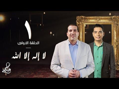العرب اليوم - شاهد: الحلقة الأولى من برنامج