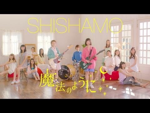 『魔法のように』 PV ( #SHISHAMO )