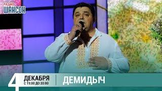 Демидыч в гостях у Ксении Стриж («Стриж-Тайм», Радио Шансон)