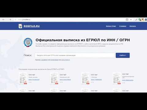 Как получить выписку ЕГРЮЛ онлайн и бесплатно - официальная база ФНС