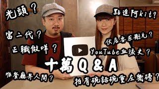 10萬訂閱Q&A㊙️超過50條問題‼️ YouTube獎牌開箱🎉