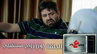 وطن ع وتر 2019- زواج مستقبلي   - الحلقة التاسعة عشرة 19