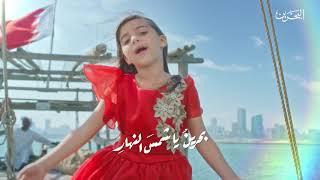 الى البحرين .... اغنية شمس النهار