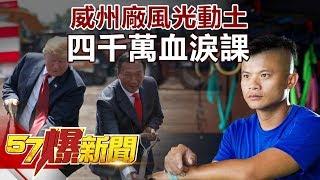 威州廠風光動土 四千萬血淚課《57爆新聞》精選篇2018.06.29