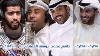 تحميل اغاني مطرف المطرف - كشفوا سر الهوى | سهرة العيد من صوت الخليج MP3