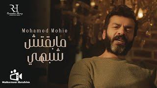 اغنية محمد محي مابقتش شبهي الجديدة - فيديو كليب 2021 تحميل MP3