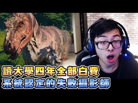 【DinTer】時下最夯侏儸紀養恐龍!被系統認定的失敗攝影師