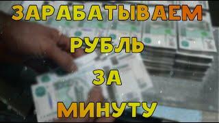 РУБЛЬ В МИНУТУ, 1440 РУБЛЕЙ ЗА 24