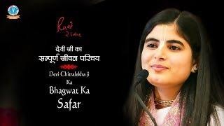 देवी जी का सम्पूर्ण जीवन परिचय - Chitralekhaji Ka Bhagwat Ka Safar #DeviChitralekhaji
