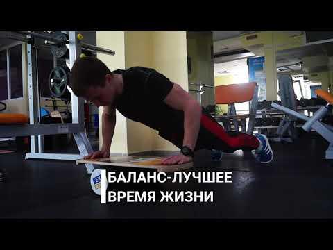 Польза тренировок на балансборде