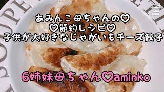 料理6児ママ♡大家族♡aminko母ちゃんの節約レシピ♡子供が大好き♡お弁当のおかずにも、簡単!じゃがいもチーズ餃子♡