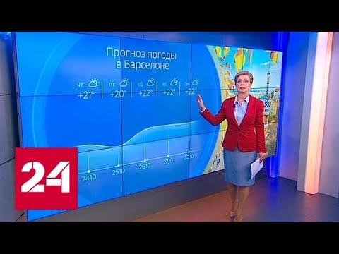 """, title : '""""Погода 24"""": в Испании небывалые дожди и наводнение - Россия 24'"""
