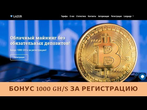 Lazur.pro отзывы 2019, mmgp, обзор, Cryptocurrency Cloud Mining, get Free BONUS 1000 GHS