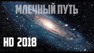 Путешествие по млечному пути 2018  [ART]