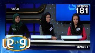 Ro Dar Ro - Season 3 - Episode 181