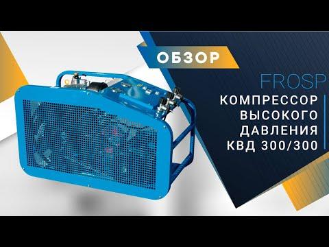 Компрессор FROSP КВД 330/300