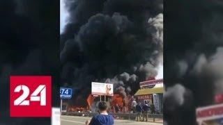 Видео: Мощный пожар охватил половину рынка в Пятигорске - Россия 24