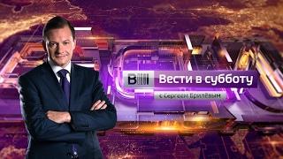 Вести в субботу с Сергеем Брилевым от 01.04.17