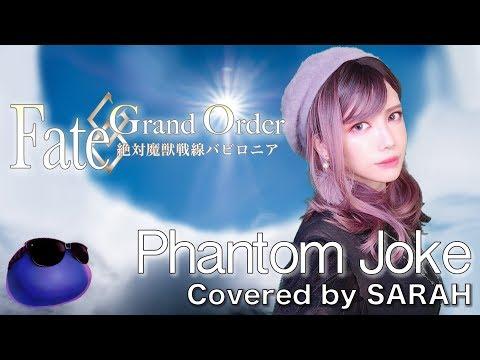 【Fate/Grand Order -絶対魔獣戦線バビロニア-】UNISON SQUARE GARDEN - Phantom Joke (SARAH cover) / FGO
