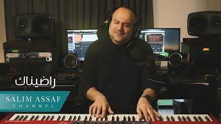 Radenak - Salim Assaf / Cover / راضيناك - سليم عسّاف تحميل MP3