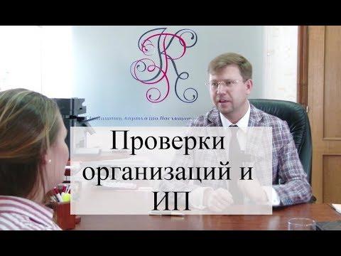 Проверка организаций и индивидуальных предпринимателей: помощь адвоката