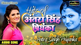 Antra Singh Priyanka Ke Superhit Gane 2019 2019