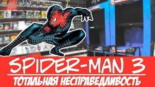 Spider-Man 3: The Game | Тотальная несправедливость