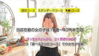 ぽちゃぶらんか金沢店(カサブランカグループ)の求人動画