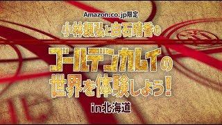 """Amazon.co.jp限定TVアニメ「ゴールデンカムイ」""""撮り下ろしッ!!キャスト北海道ロケ""""予告映像"""