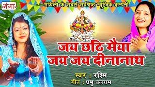 Maithili Chhath Pooja Song 2018   Jai Chhati Maiya Jai Jai Dinanath