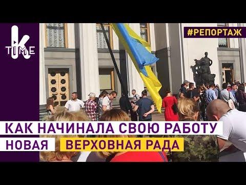 Первый день новой Рады. Эксклюзивные комментарии депутатов и пикеты