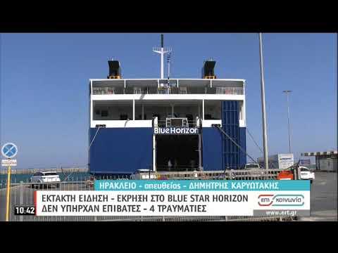Έκρηξη στο Blue Horizon | Δεν υπήρχαν επιβάτες – 4 τραυματίες | 24/08/2020 | ΕΡΤ