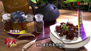 初芯初蒔經典中式料理