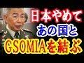 韓国が日本とのGSOMIAを破棄した代わりに、あの国と協定を結ぶ!?それって意味あるの?