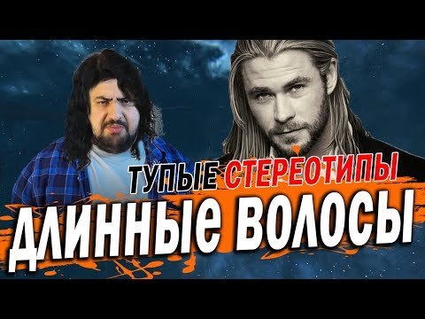 Длинные волосы у мужчин \ жирный feat Lera Mayer