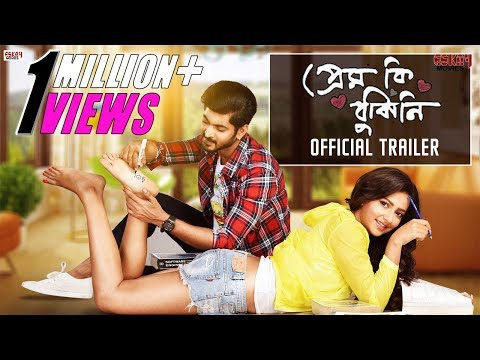 Download official trailer prem ki bujhini om subhashree comin hd file 3gp hd mp4 download videos