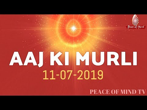 आज की मुरली 11-07-2019   Aaj Ki Murli   BK Murli   TODAY'S MURLI In Hindi   BRAHMA KUMARIS   PMTV (видео)
