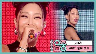 [쇼! 음악중심] 제시 - 어떤X (Jessi - What Type of X), MBC 210327 방송