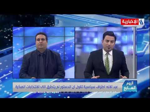 شاهد بالفيديو.. اليوم السابع مع سرمد البياتي   2021/7/23