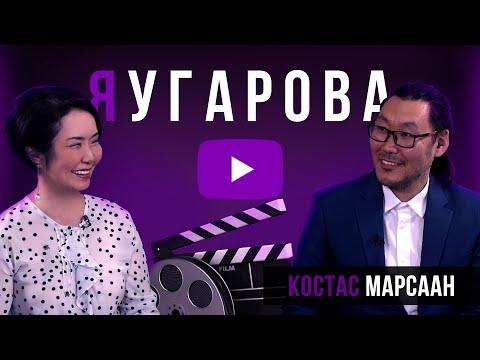 Вышел новый выпуск ютуб-проекта «ЯУгарова». В гостях — Костас Марсаан
